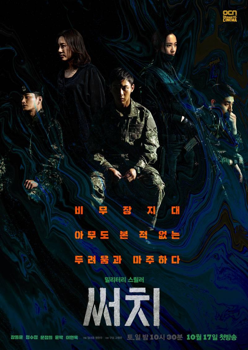17일(토), 💜에프엑스 크리스탈 OCN 토일드라마 '써치' 첫방송💜 | 인스티즈