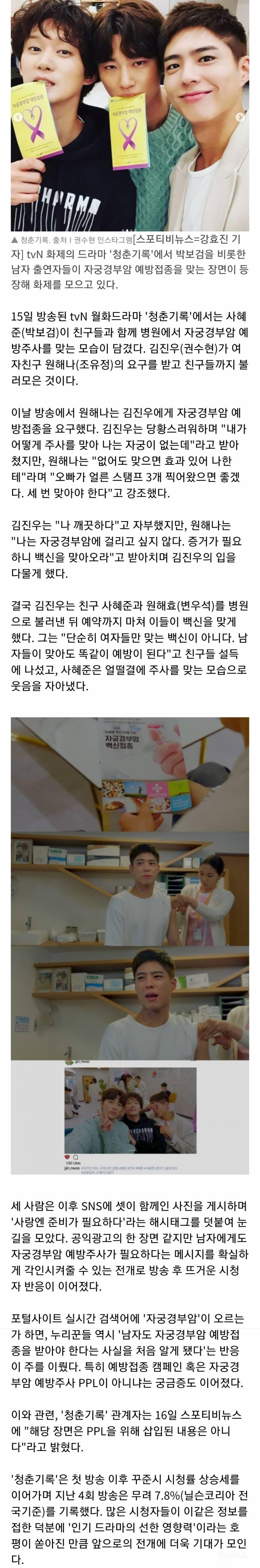 '청춘기록' 박보검 자궁경부암 예방접종, PPL 아니었다 | 인스티즈