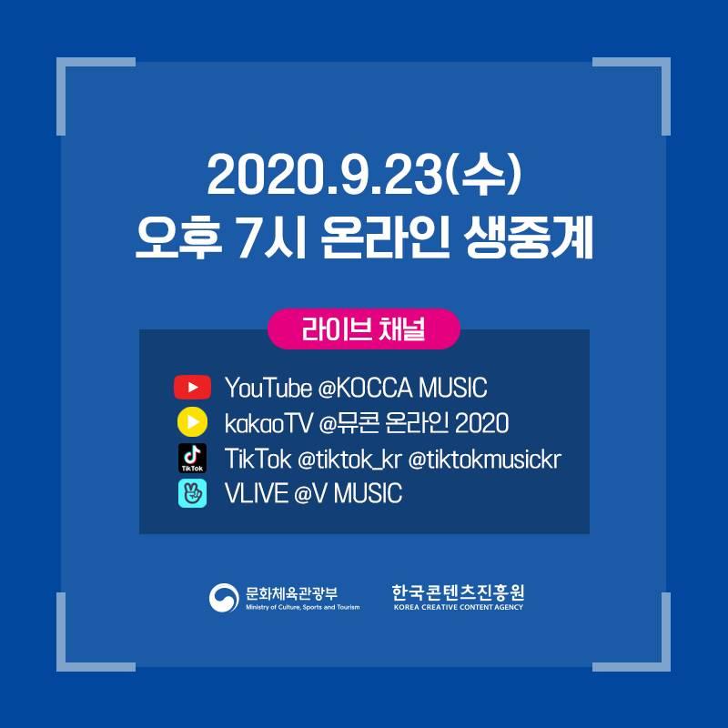 23일(수), ❤🆎️AB6IX MU:CON Online 2020 개막공연🆎️❤ | 인스티즈
