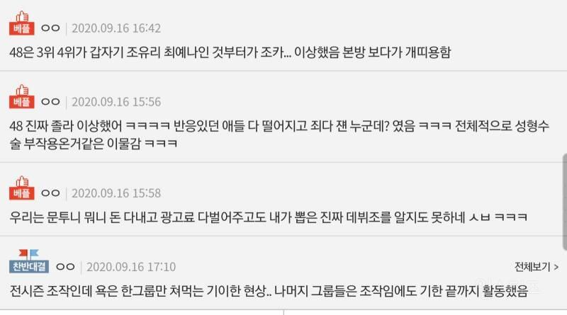 프로듀스 전 시즌 조작 내용 공개 jpg | 인스티즈