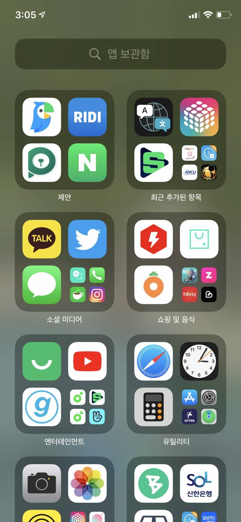 아이폰 업뎃 하니깐 화면 짱 깔끔해짐ㅋㅋㅋㅋㅋ | 인스티즈