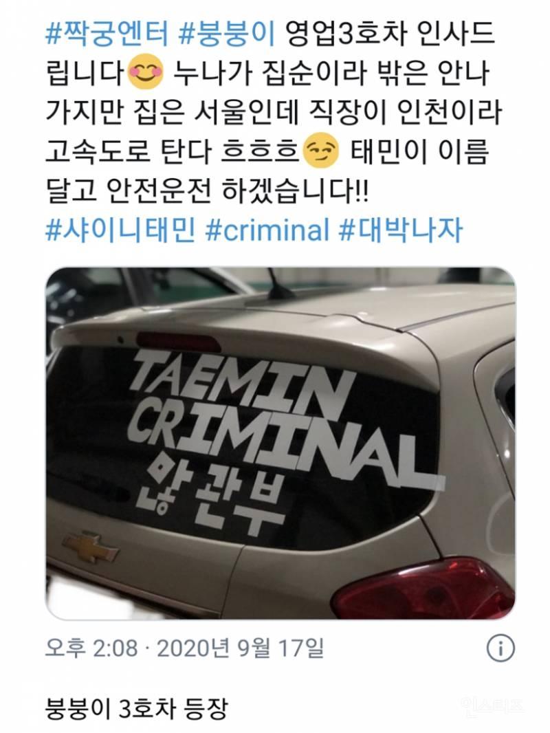 태민 신곡 홍보를 위한 태민 팬들의 눈물겨운 노력.jpg | 인스티즈