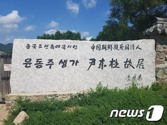 시인 윤동주를 중국인으로 만드는 중국.jpg | 인스티즈