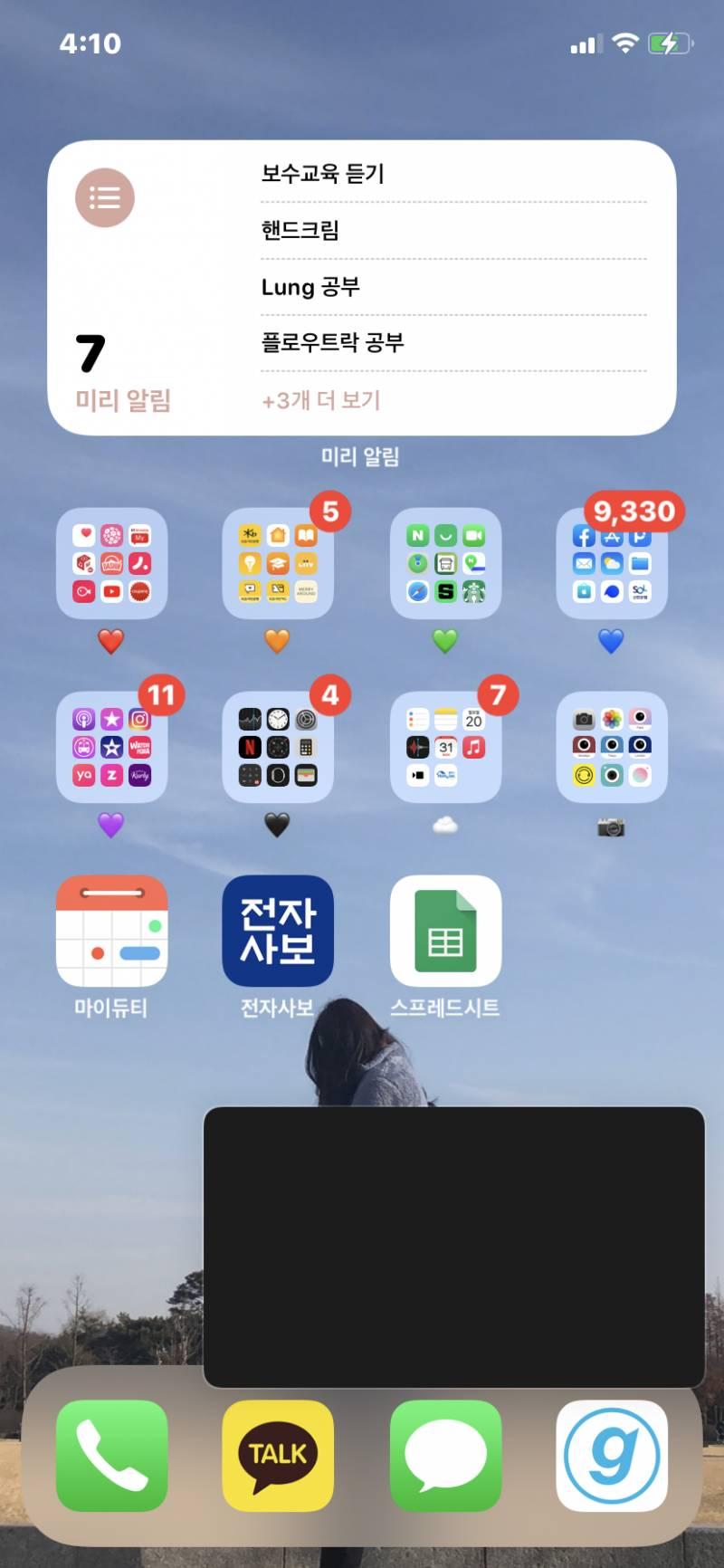 아이폰 업데이트 짱 좋다!! | 인스티즈