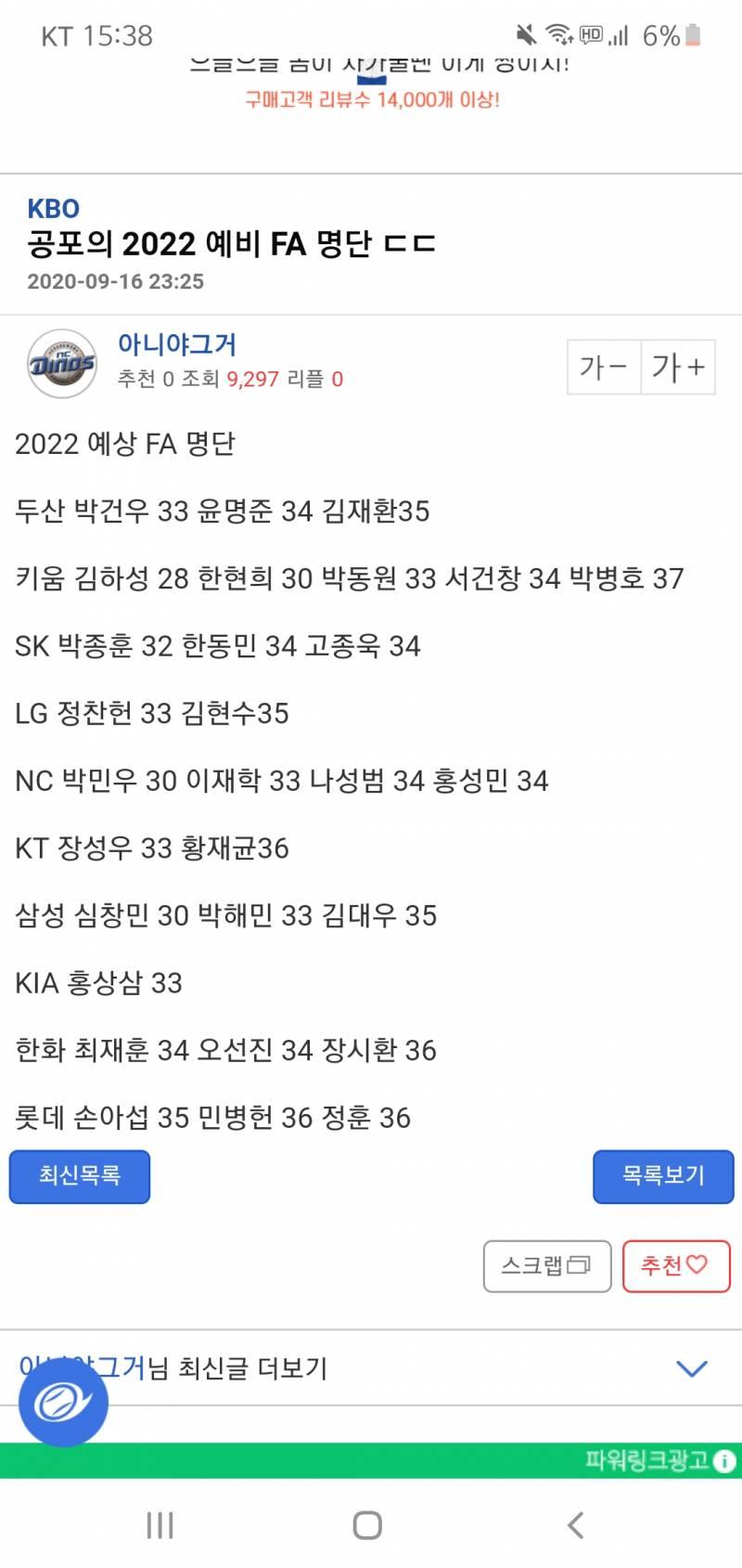 2022 fa 예상 목록 (대박임) | 인스티즈