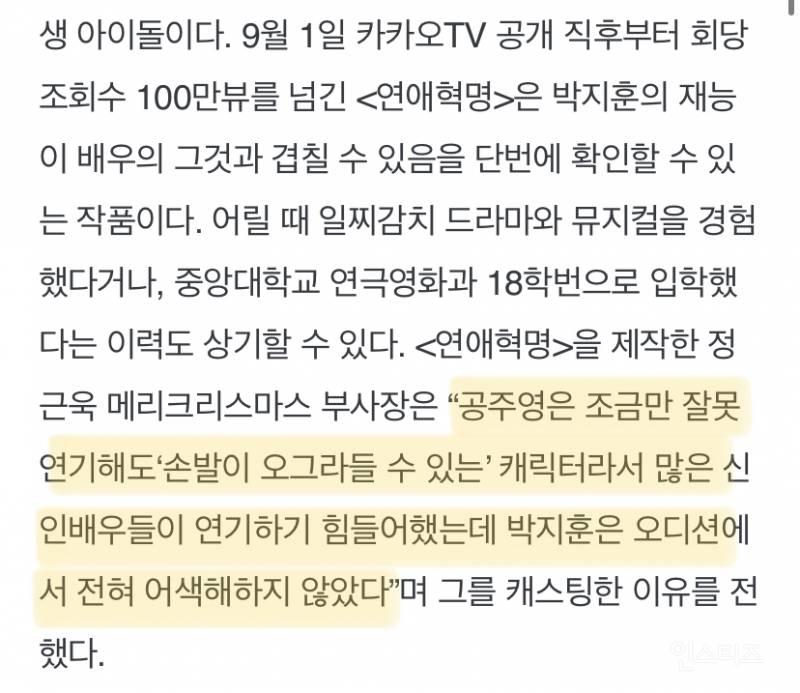 """[연애혁명드라마] 오늘자 이걸 살리네 싶었던 박지훈의 """"난 너만의 공아지 멍멍""""   인스티즈"""