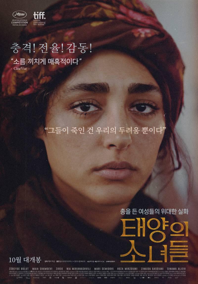 영화 '태양의 소녀들' 예매권 이벤트에 회원 여러분을 초대합니다 | 인스티즈