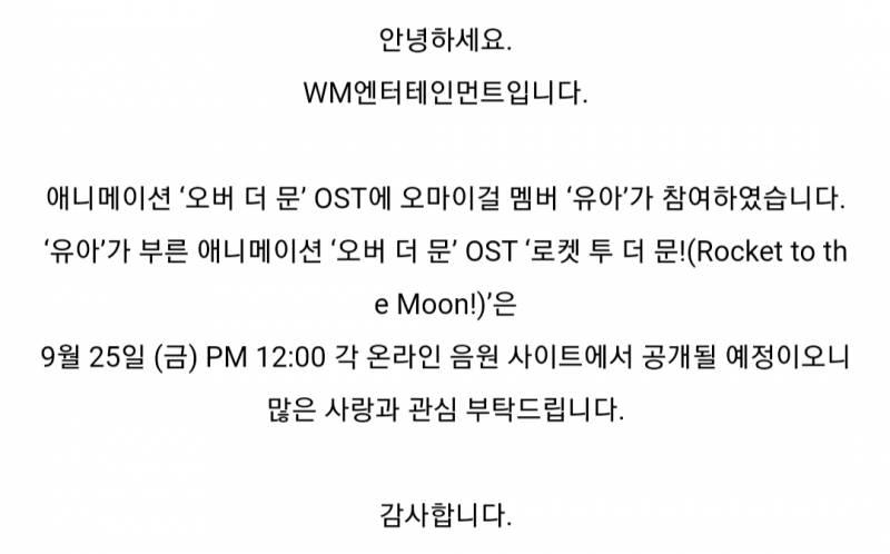 25일(금), 오마이걸 유아 Netflix 애니메이션 <오버 더 문> OST 공개🌕🚀 | 인스티즈