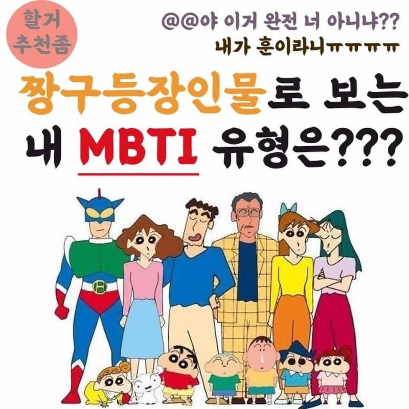 짱구로 보는 MBTI라는데 너넨 누구야? | 인스티즈