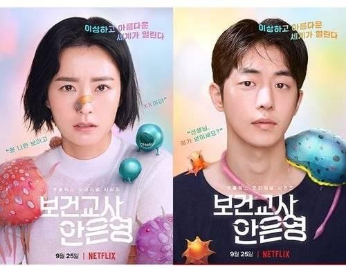 반응 대박난 넷플릭스 드라마 [보건교사안은영] 남주혁 씬 (혐오주의)   인스티즈