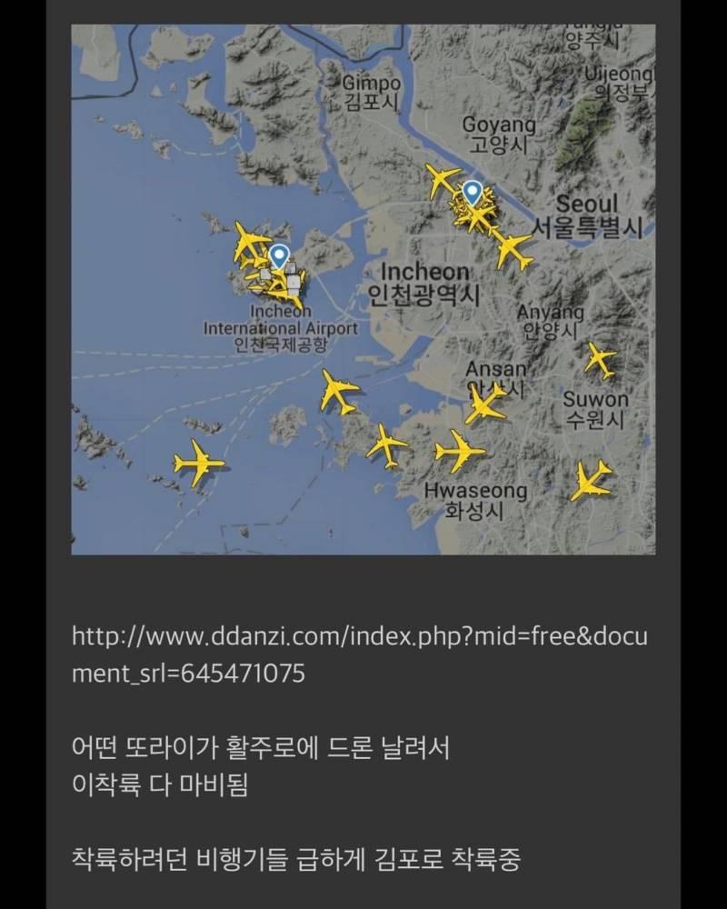오늘 인천공항 드론때문에 마비된거 알아? | 인스티즈