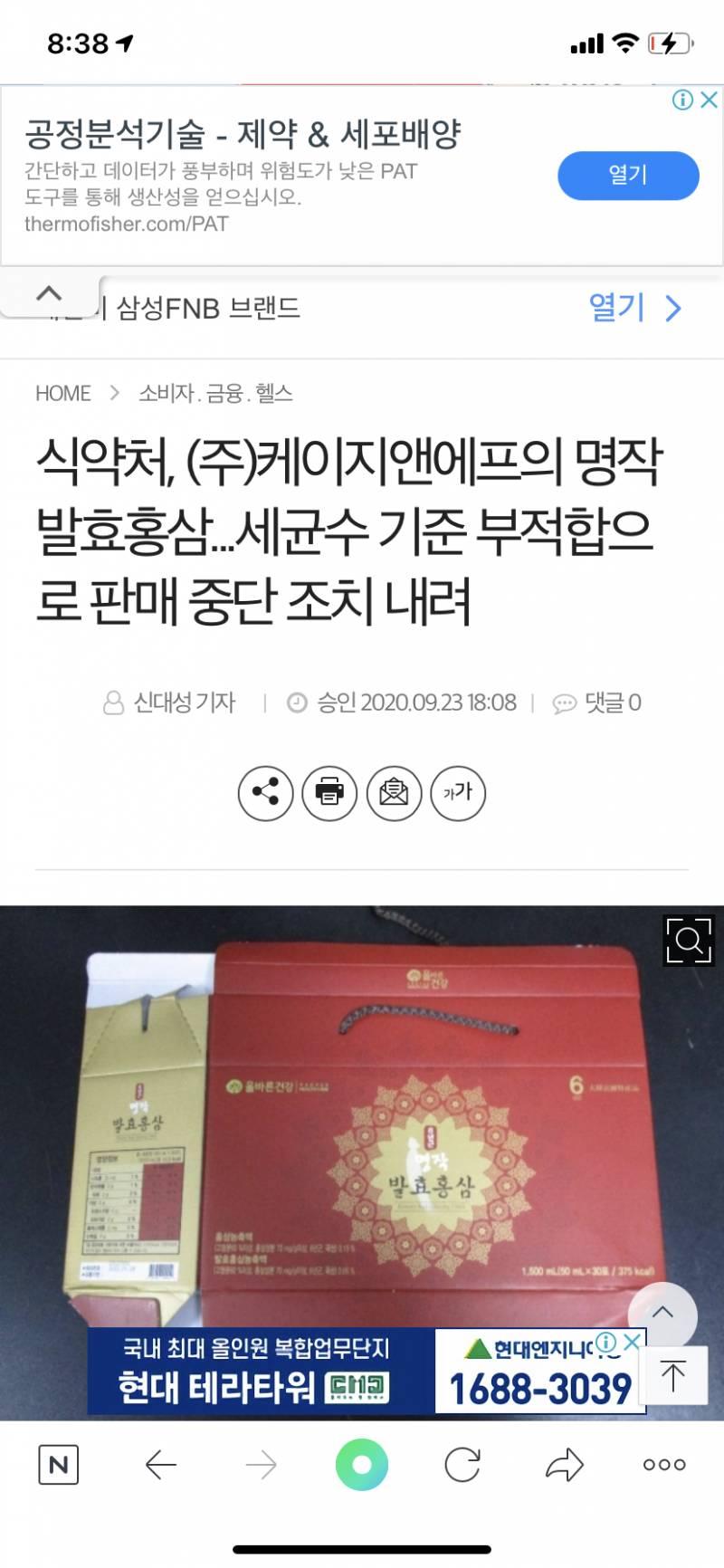 🆘🆘선물받은 홍삼이 식약처 판매 금지 상품이래ㅜㅜ🆘🆘 | 인스티즈