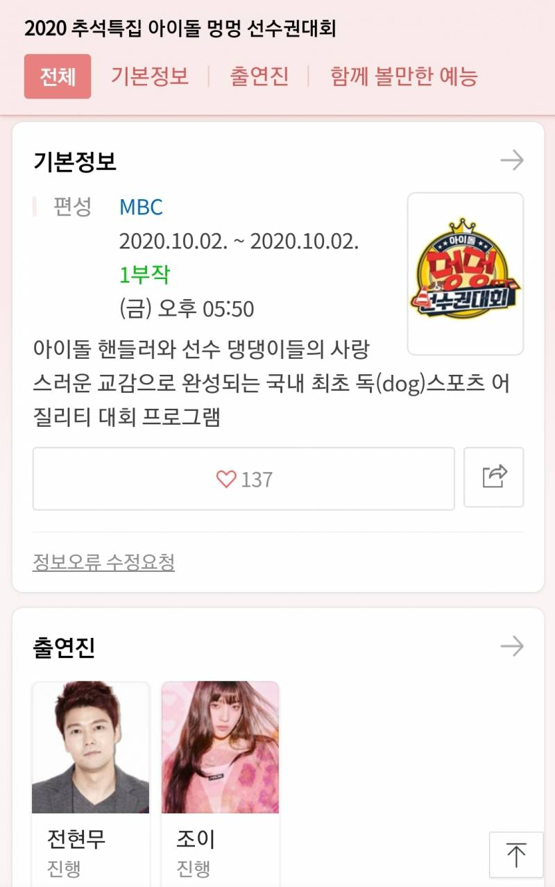 2일(금), 🎳❤MBC/아이돌 멍멍 선수권대회-골든차일드(재현, 보민)❤🎳 | 인스티즈