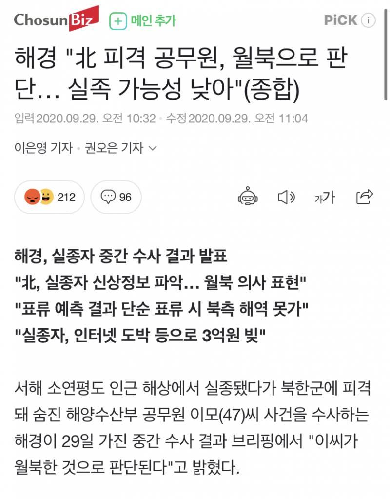 헐 북한 피격 공무원 도박빚이 2억 6천이래,,,,,, | 인스티즈