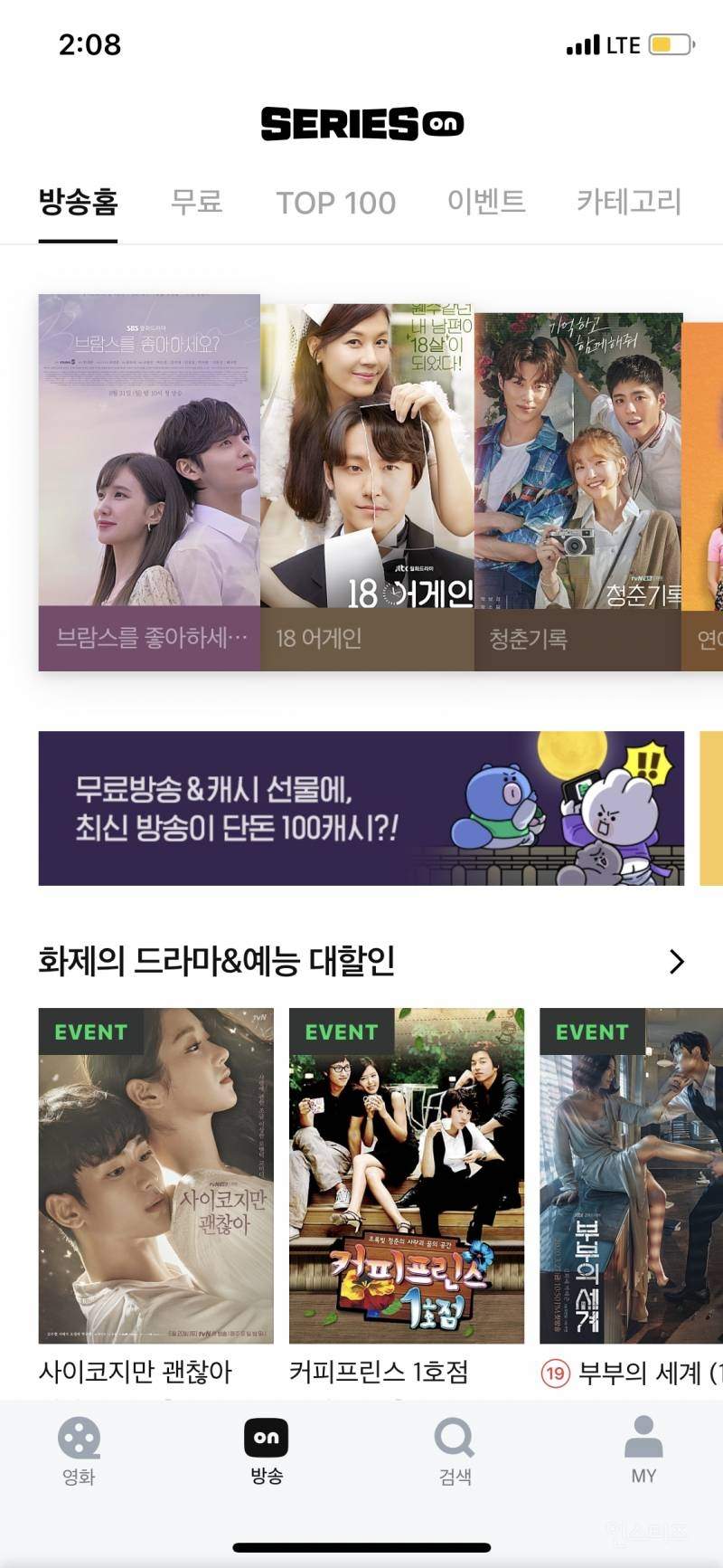 네이버 추석특집 무료영화 / 드라마 전편 100원 소장하는 법 | 인스티즈