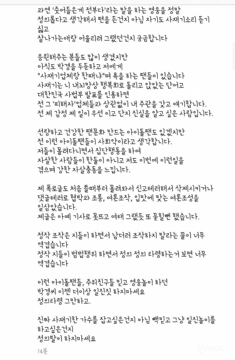 박경 학교폭력 피해자 새 글+인스타 댓글 | 인스티즈