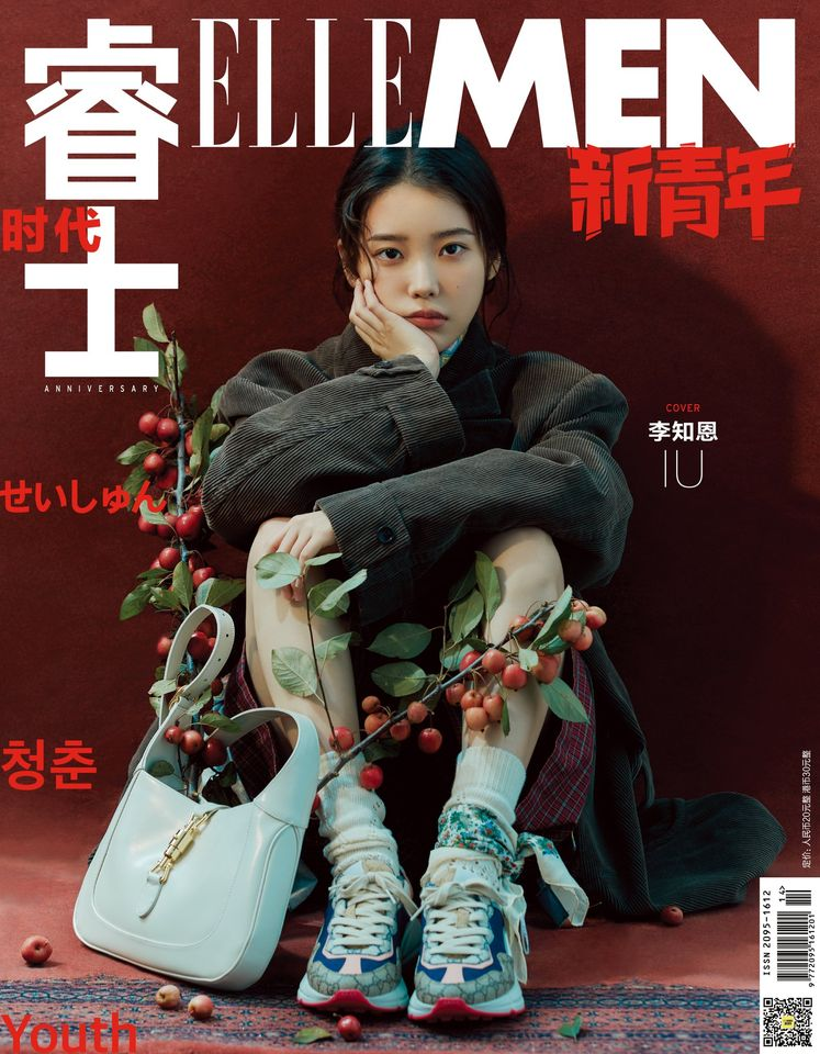 아이유 화보로 보는 중국/대만/홍콩 잡지 디자인 차이 | 인스티즈