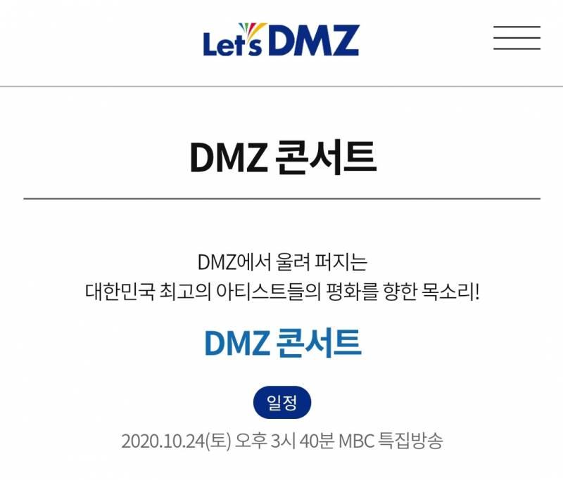 24일(토), ☁️하성운 DMZ concert 💜💙💛 | 인스티즈
