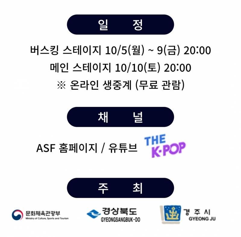 10일(토), ☁️하성운 Asia Song Festival💜💙💛 | 인스티즈