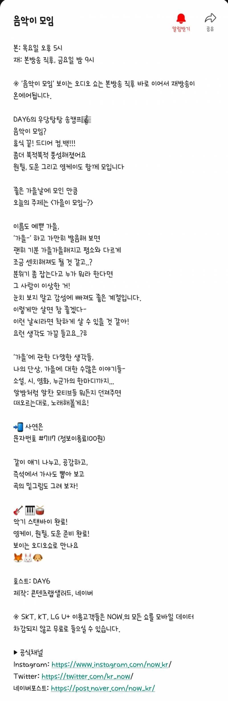 8일(목), 데이식스 NAVER NOW DAY6 음악이 모임 | 인스티즈