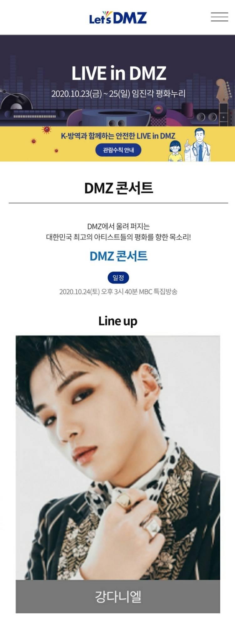 24일(토), 💘강다니엘 2020 LIVE in DMZ MBC 방송 | 인스티즈
