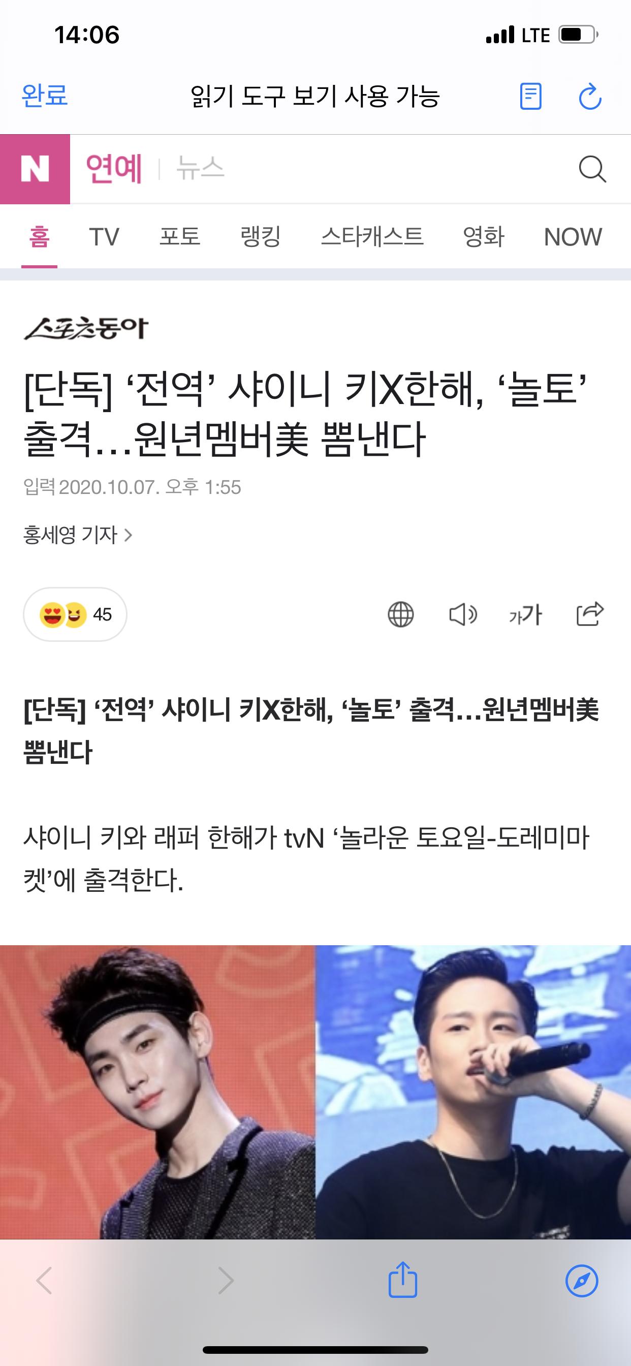 김기범 놀토나와요 | 인스티즈