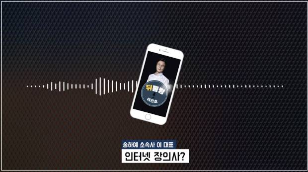 [충격단독] 박경 학폭 폭로 배후설 실체.. 송하예 소속사 대표 녹취록 공개 | 인스티즈