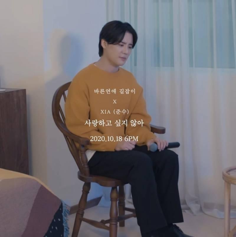 18일(일), 🍒김준수 '사랑하고 싶지 않아' (바른연애길라잡이ost) 음원 발매🍒 | 인스티즈