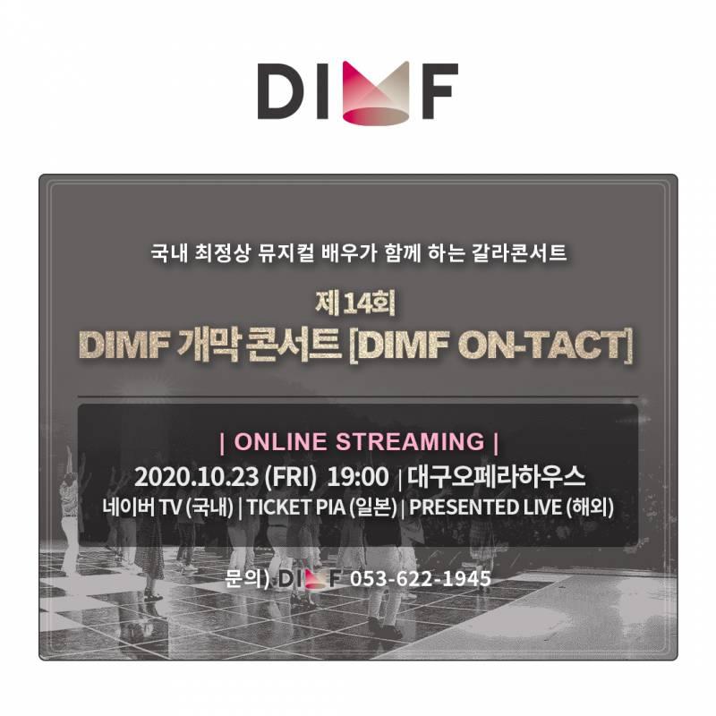 23일(금), 인피니트 성규 DIMF 개막 콘서트 MC | 인스티즈