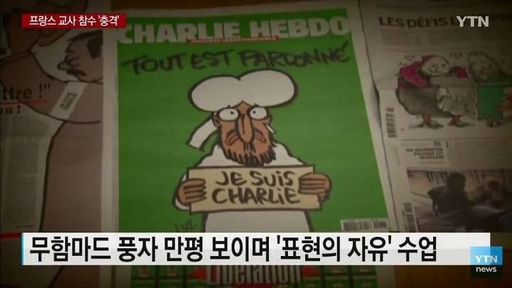 현재 프랑스에서 난리난 살인사건.jpg | 인스티즈
