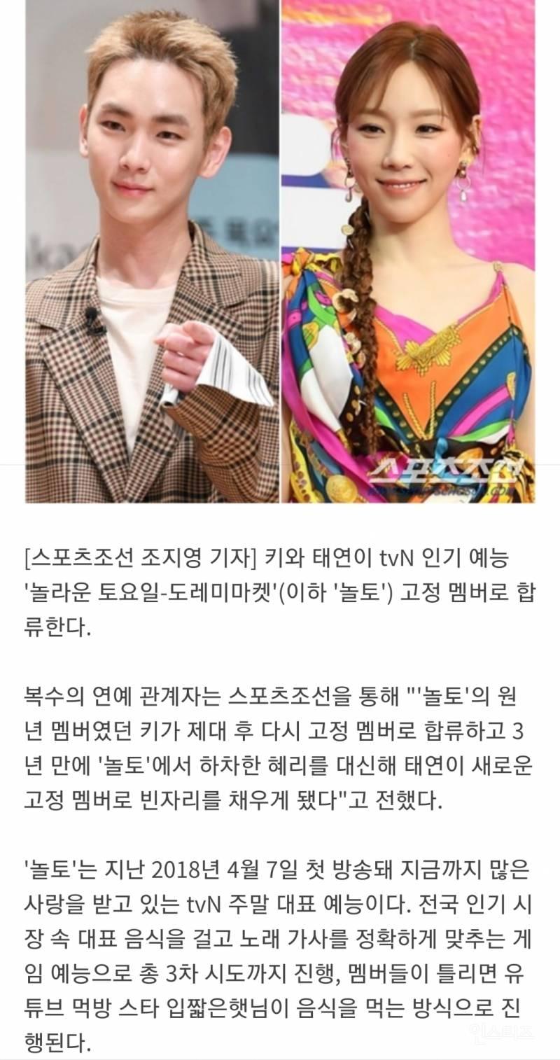 [단독] 키X태연, '놀토-도레미마켓' 고정 멤버 합류..혜리 빈자리 채운다 | 인스티즈