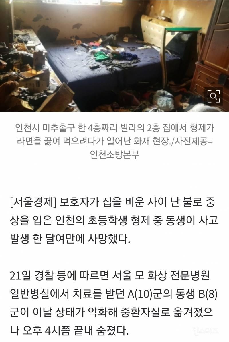 [속보] '인천 화재 형제' 동생 사망…사고 한 달여만 | 인스티즈