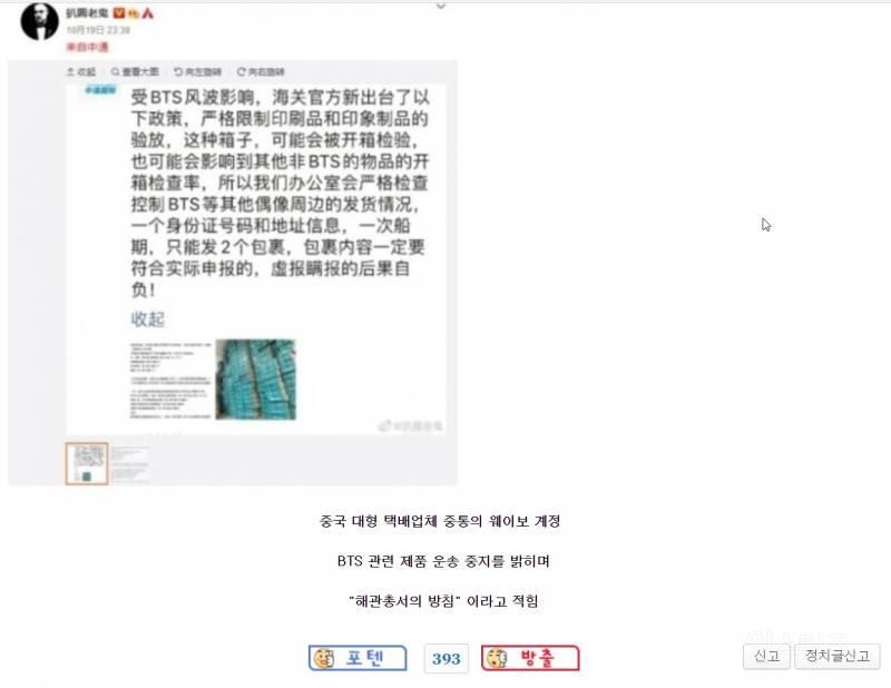 BTS 중국 사건 근황 + 남초반응   인스티즈