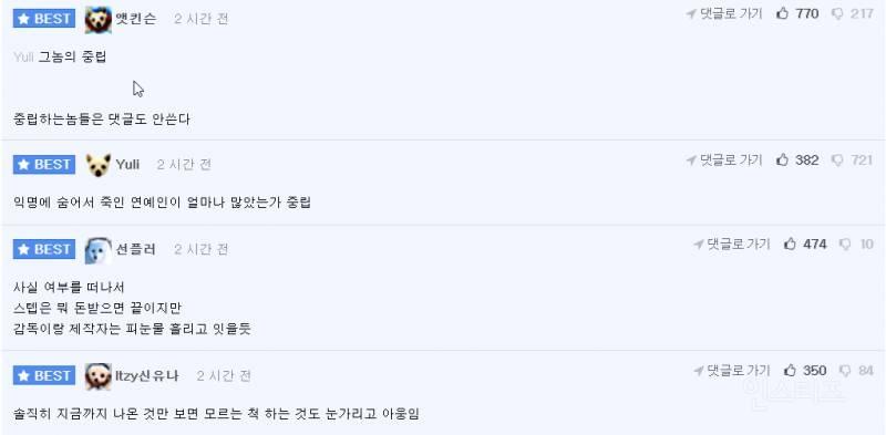 아이린 주연 영화 더블패티 스탭의 댓글 + 남초반응 | 인스티즈
