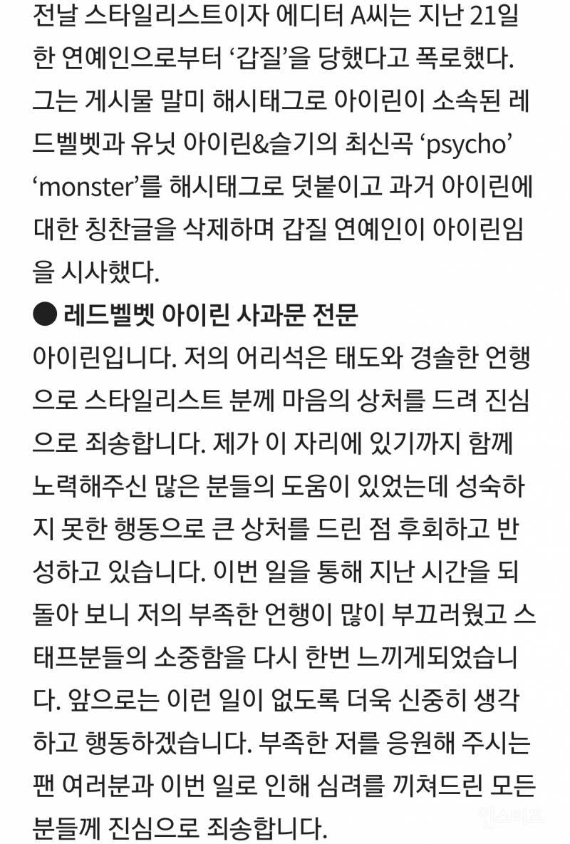 """아이린, 에디터 갑질 피해 폭로 사과 """"미성숙한 행동 죄송""""   인스티즈"""
