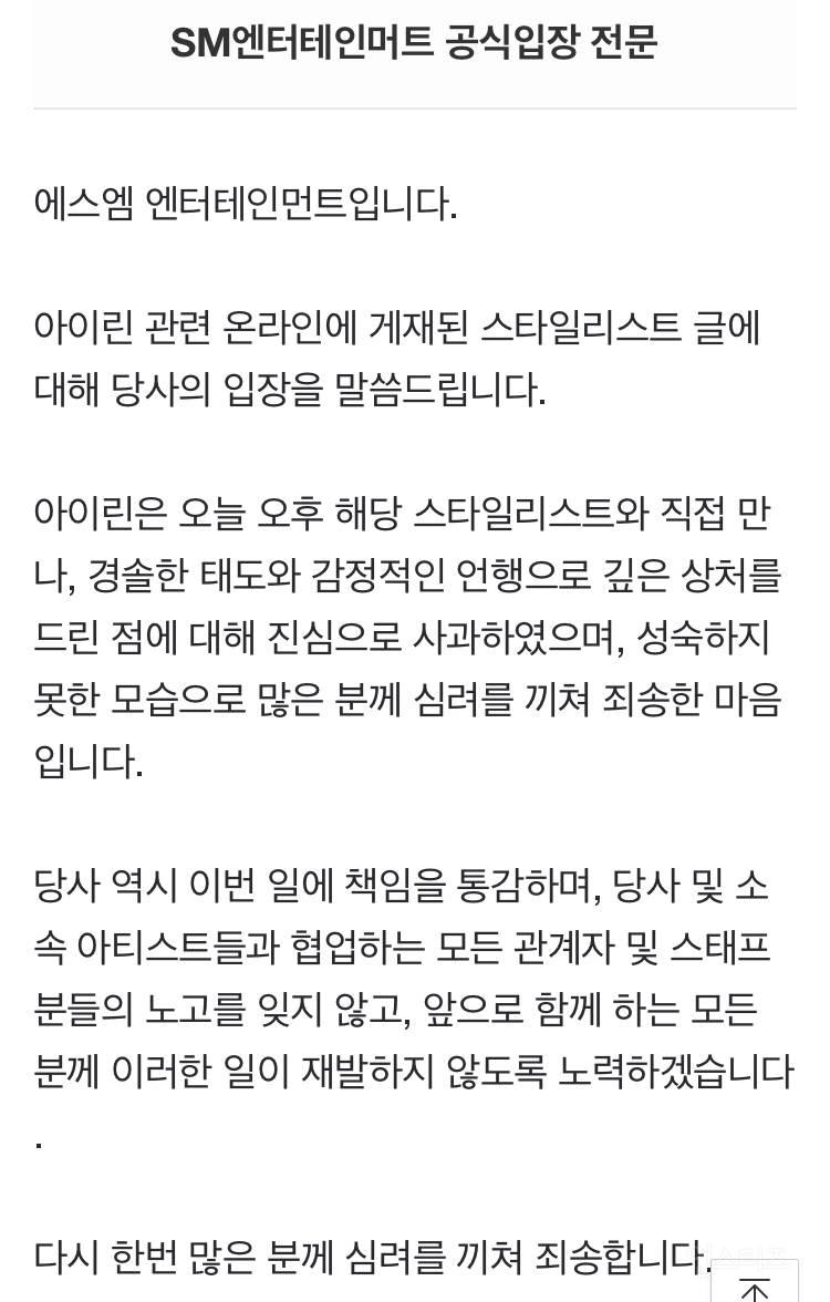 인스타에 연예인 갑질 폭로한 에디터 + 사과문 | 인스티즈