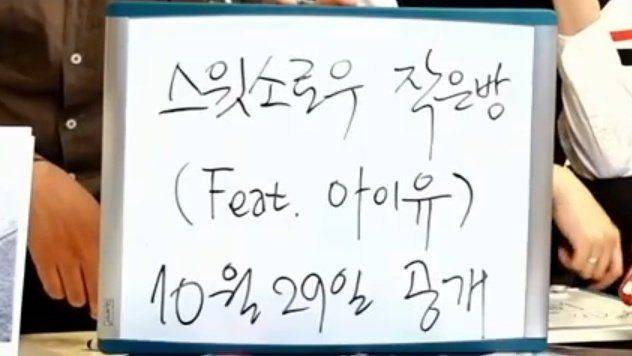 29일(목), 🌸작은방(feat.아이유) 음원 발매🌸 | 인스티즈
