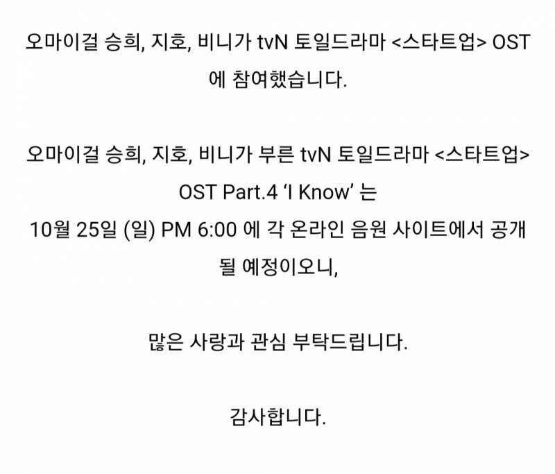 25일(일), 오마이걸 <스타트업> OST Part.4 'I Know' 음원 공개💖💙💛 | 인스티즈