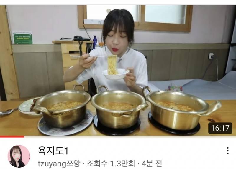 쯔양님 영상 올라왔오!!!! | 인스티즈