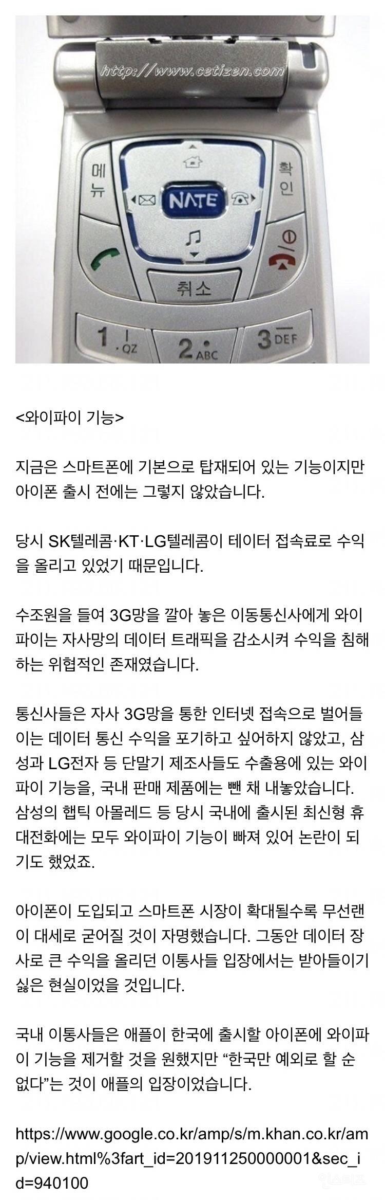 사람들이 잘 모르는 애플 한국내 최대 업적 (평생 까방권 획득) | 인스티즈