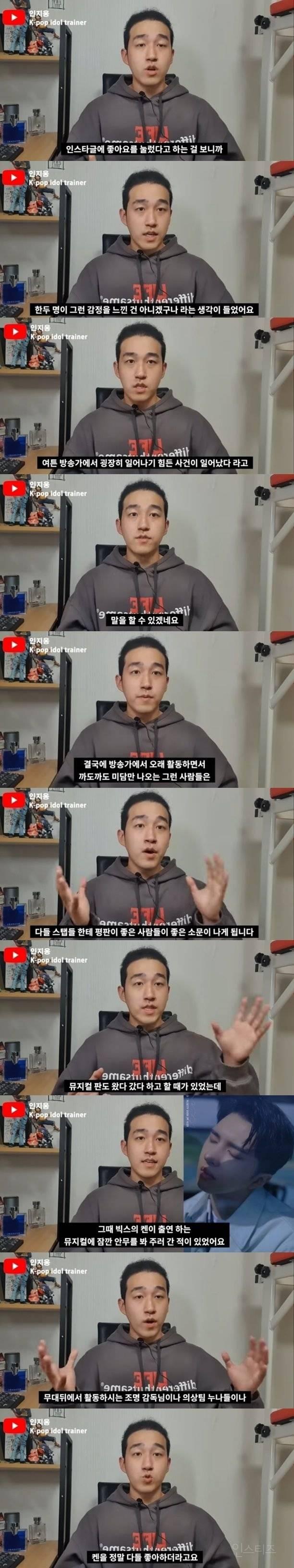 아이린 사태 보며 연예인 썰 푸는 방송 관계자 | 인스티즈
