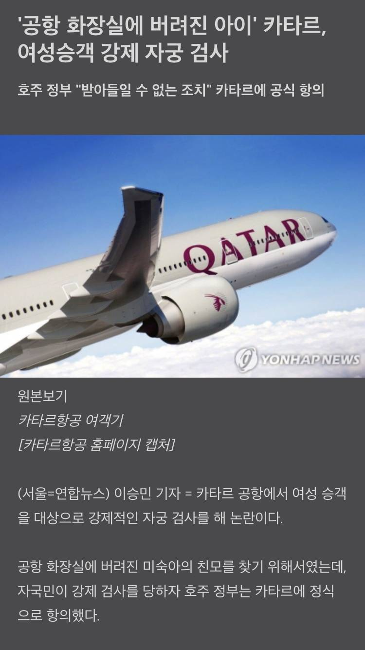 카타르 공항에서 강제로 자궁검사 시켰다는데 무섭다ㄷㄷ | 인스티즈