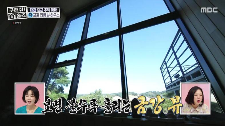 [구해줘홈즈] 충남 금산군 매매가 5억 금강리버뷰 하우스...jpg | 인스티즈