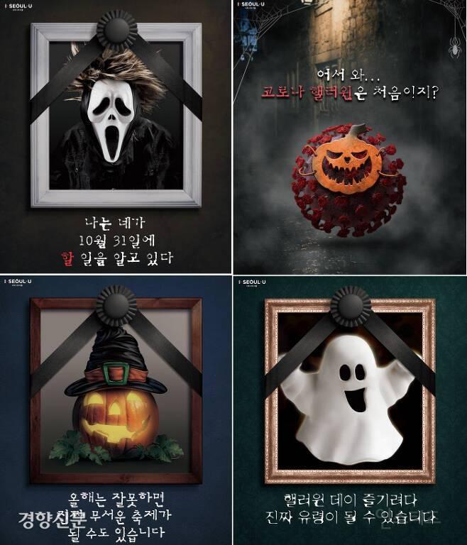 코로나19, 할로윈 서울시 이색 광고 | 인스티즈