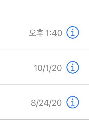 아이폰 통화기록이 딱 세 개만남겨져 있어 | 인스티즈