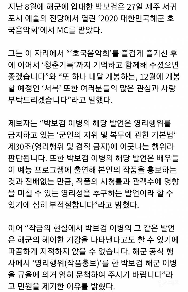 박보검, 해군 공식 행사에서 작품홍보 영리행위 논란…국방부 민원 제기돼 | 인스티즈