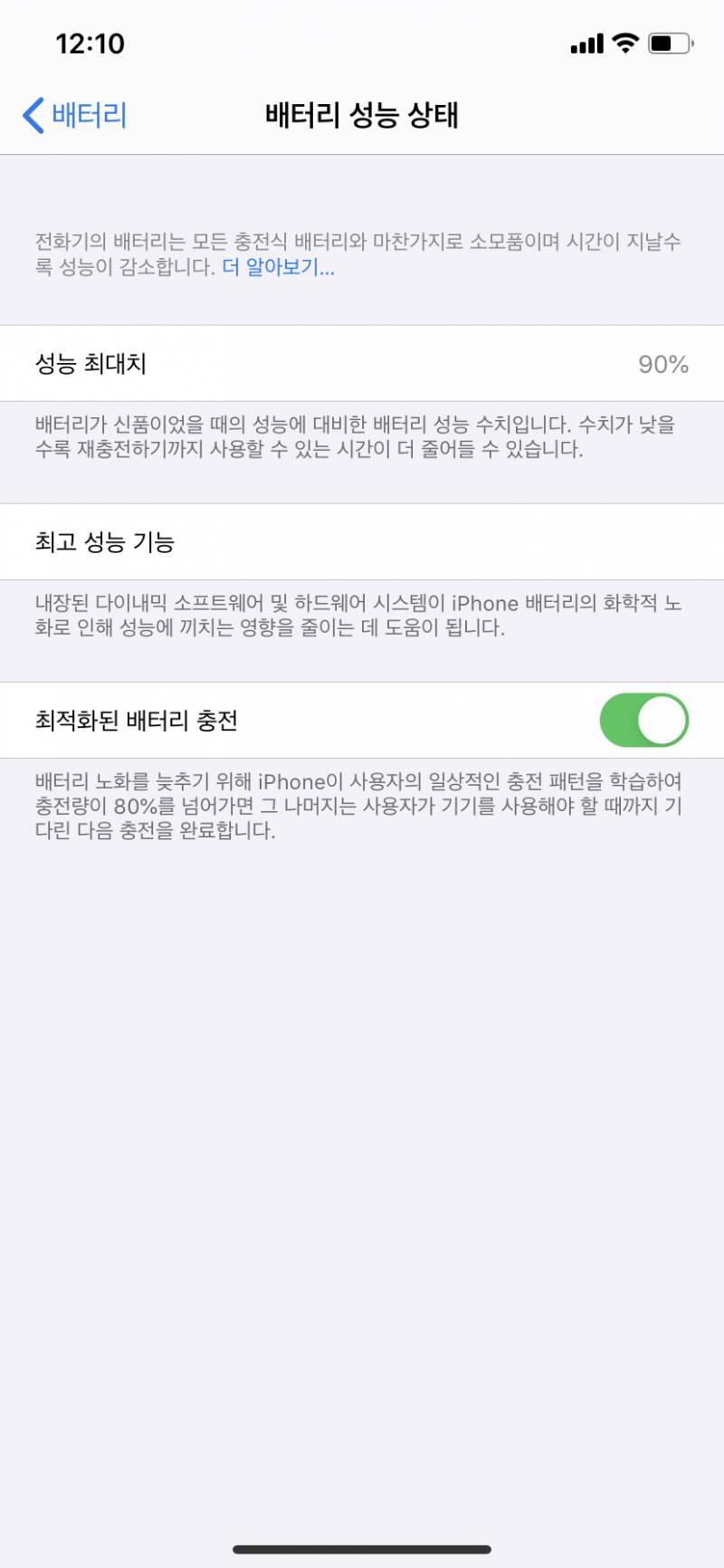 아이폰 11 1년 배터리 상태 | 인스티즈
