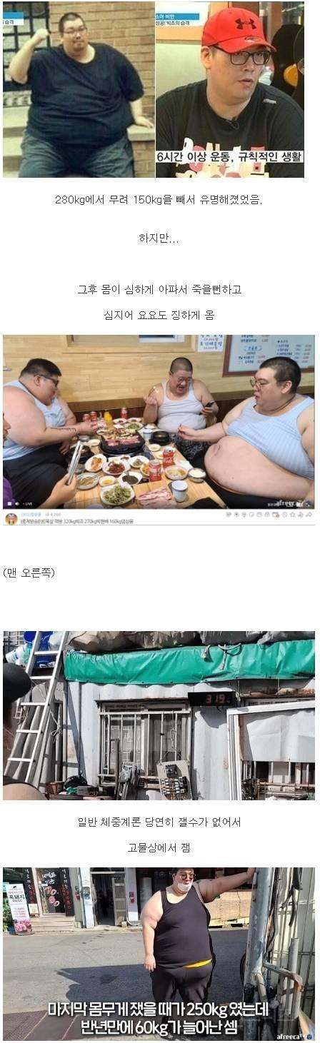 한때 150kg까지 다이어트했던 가수 빅죠 근황.jpg | 인스티즈