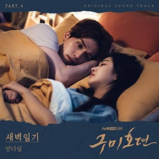 양다일, '구미호뎐' 새 OST '새벽일기' 발매…애틋 감성 폭발   인스티즈