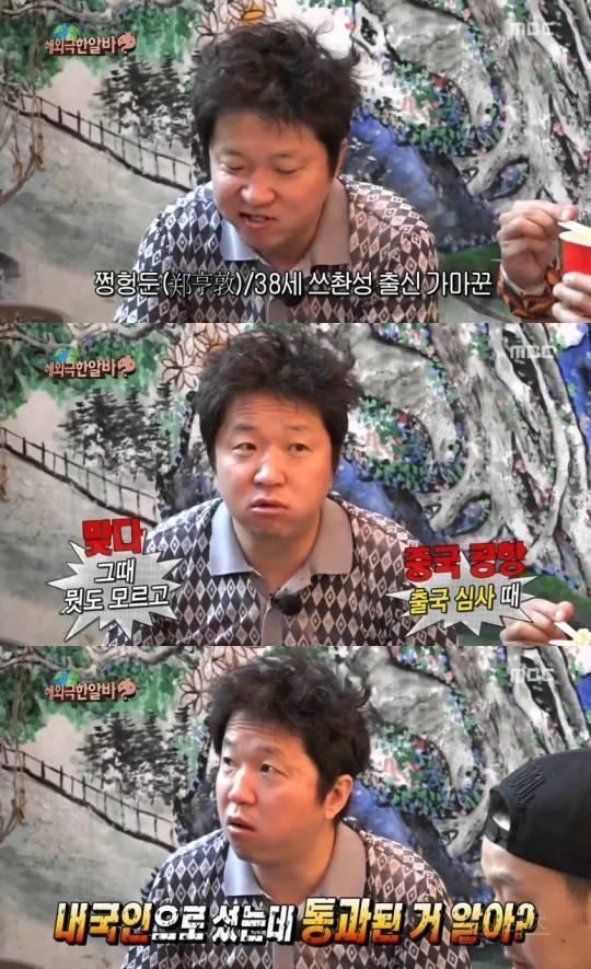 한국인들이 생각하는 중국인 외모 | 인스티즈